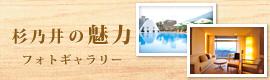 杉乃井の魅力 フォトギャラリー