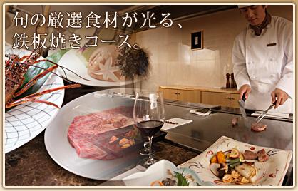 旬の厳選食材が光る、鉄板焼きコース。